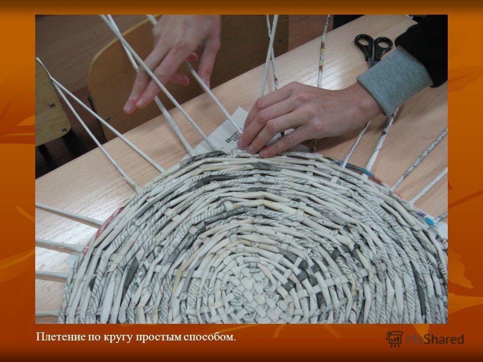 Плетение по кругу простым способом.