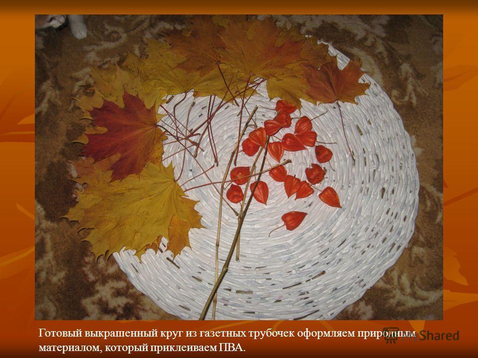 Готовый выкрашенный круг из газетных трубочек оформляем природным материалом, который приклеиваем ПВА.
