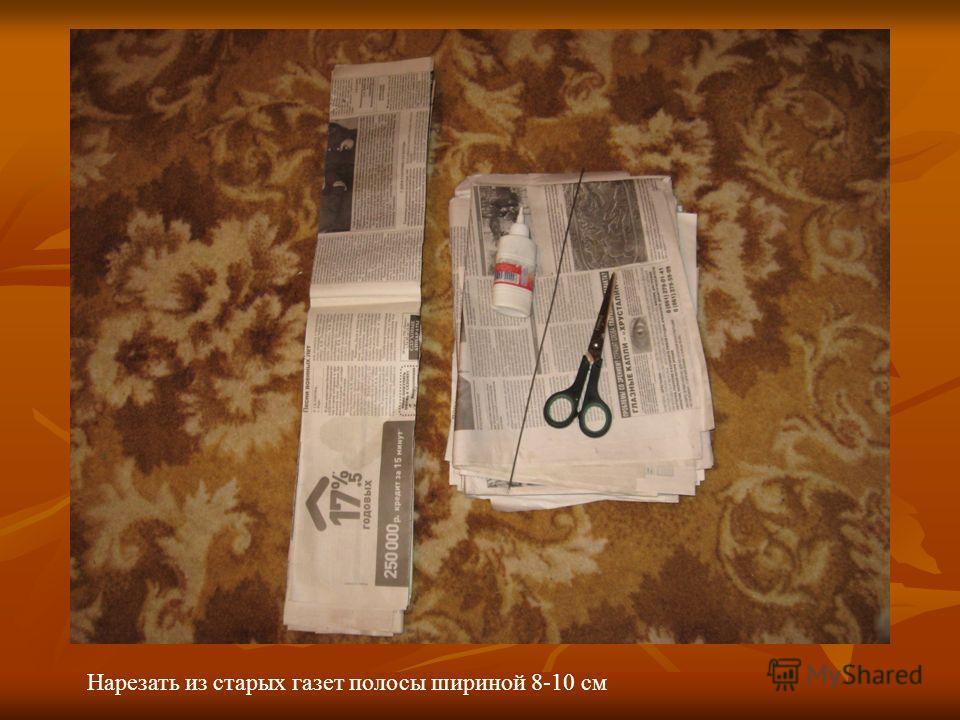 Нарезать из старых газет полосы шириной 8-10 см