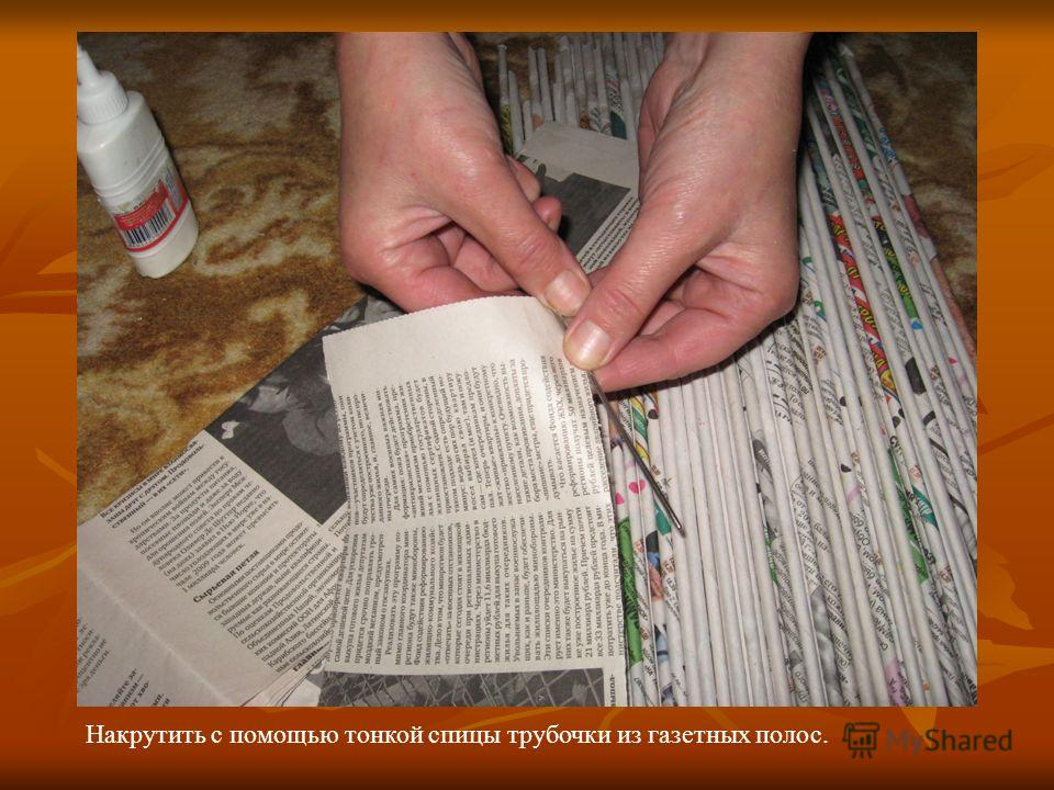 Накрутить с помощью тонкой спицы трубочки из газетных полос.