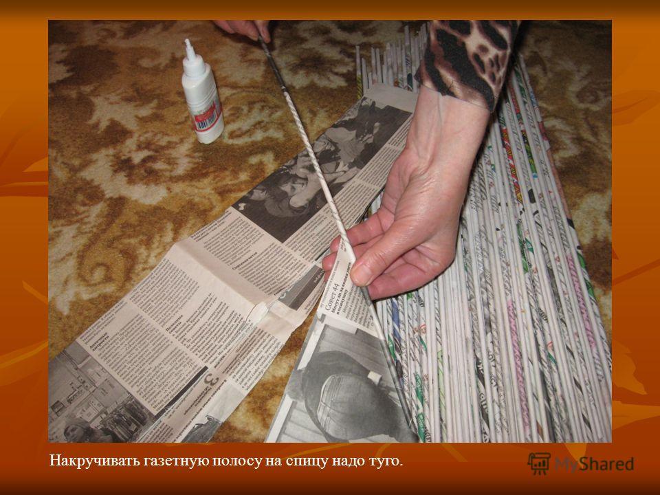 Накручивать газетную полосу на спицу надо туго.