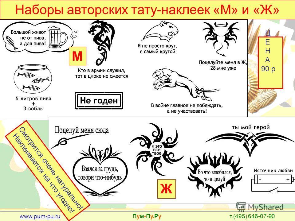 www.pum-pu.ru Пум-Пу.Ру т.(495) 646-07-90 Наборы авторских тату-наклеек «М» и «Ж» Смотрится очень натурально! Наклеивается на что угодно! Ц Е Н А 90 р М Ж
