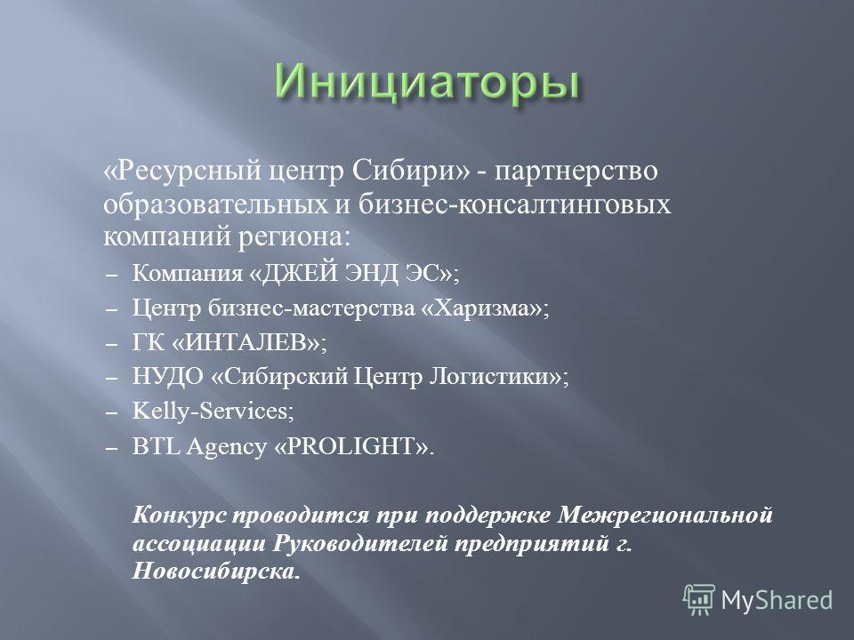 « Ресурсный центр Сибири » - партнерство образовательных и бизнес - консалтинговых компаний региона : – Компания « ДЖЕЙ ЭНД ЭС »; – Центр бизнес - мастерства « Харизма »; – ГК « ИНТАЛЕВ »; – НУДО « Сибирский Центр Логистики »; – Kelly-Services; – BTL