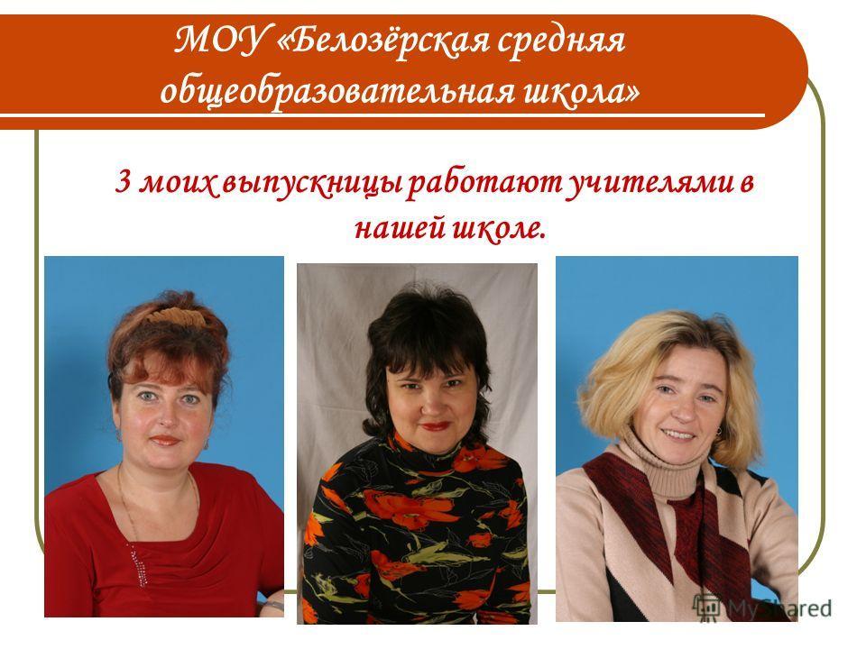3 моих выпускницы работают учителями в нашей школе.