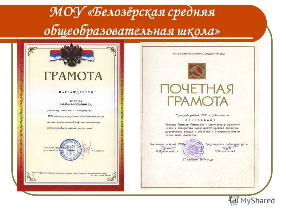 МОУ «Белозёрская средняя общеобразовательная школа»