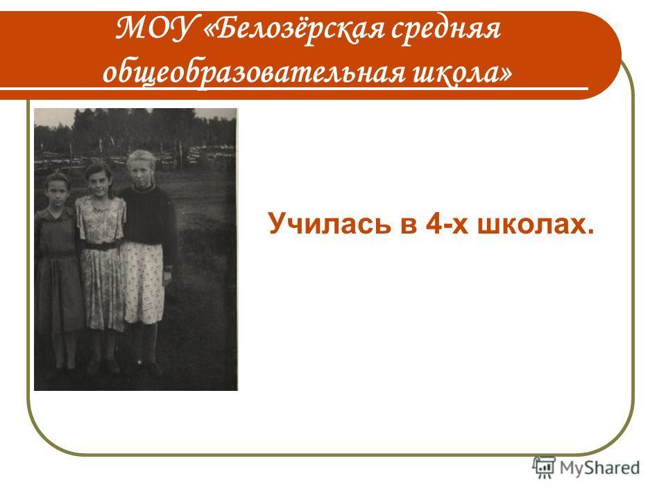 МОУ «Белозёрская средняя общеобразовательная школа» Училась в 4-х школах.