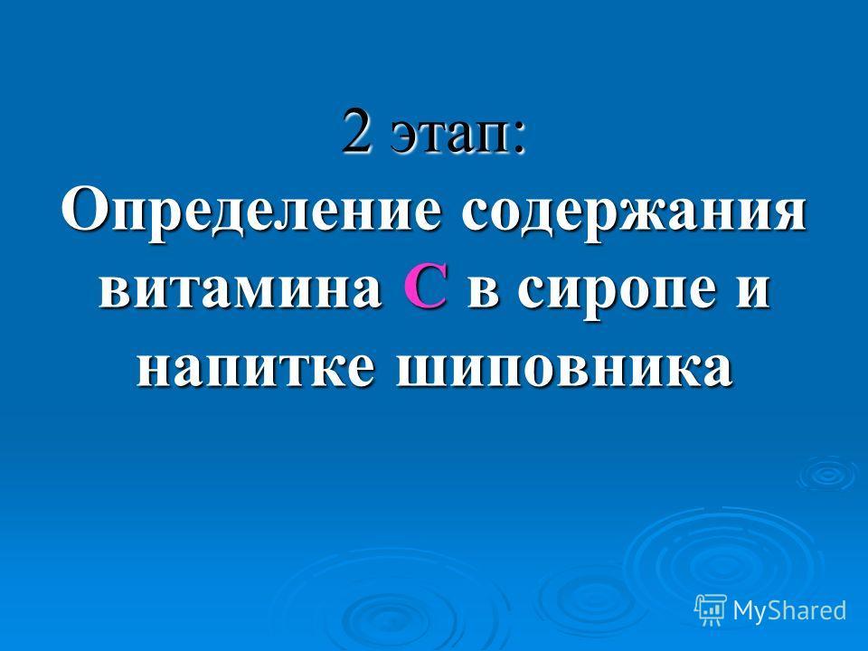 2 этап: Определение содержания витамина С в сиропе и напитке шиповника