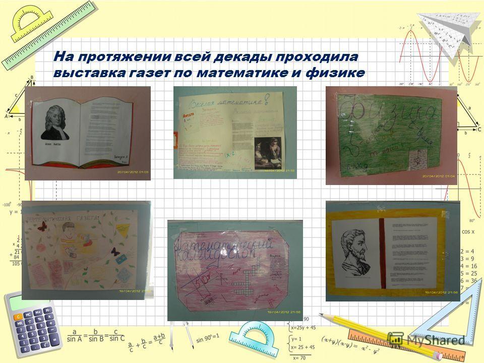 На протяжении всей декады проходила выставка газет по математике и физике