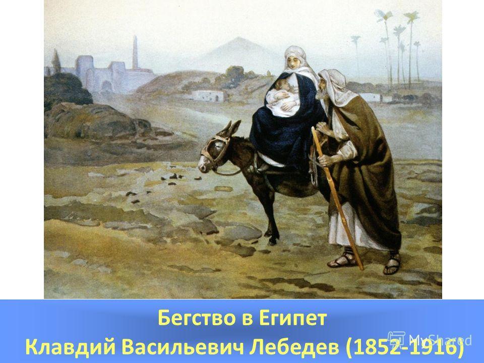Бегство в Египет Клавдий Васильевич Лебедев (1852-1916)