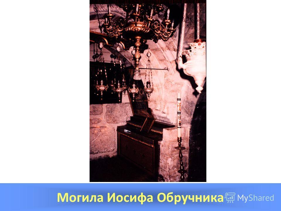 Могила Иосифа Обручника
