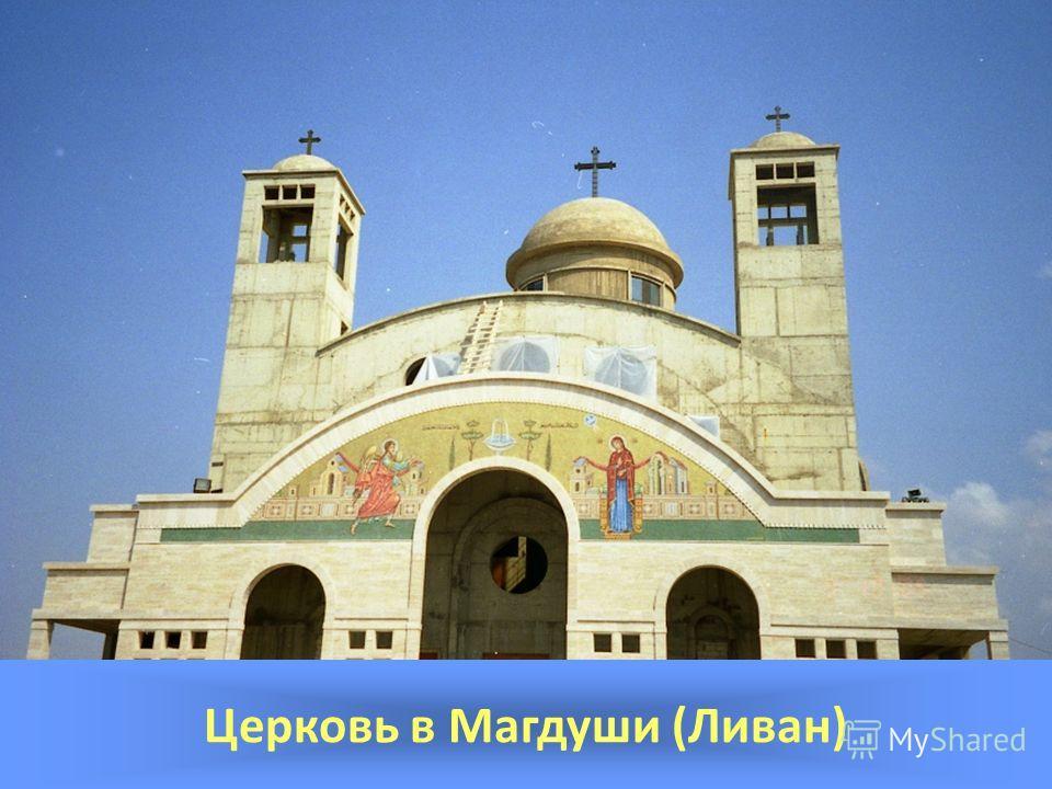 Церковь в Магдуши (Ливан)
