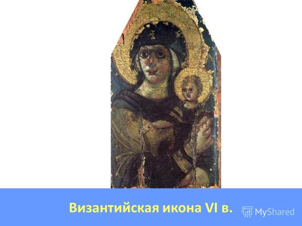 Византийская икона VI в.