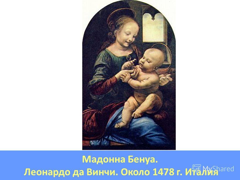 Мадонна Бенуа. Леонардо да Винчи. Около 1478 г. Италия