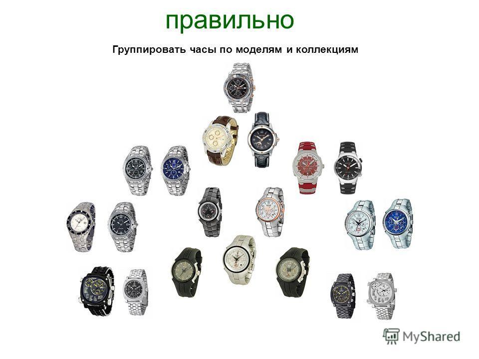 правильно Группировать часы по моделям и коллекциям