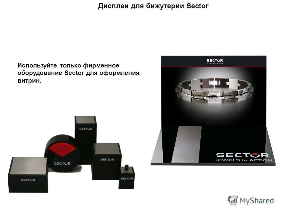 Дисплеи для бижутерии Sector Используйте только фирменное оборудование Sector для оформления витрин.