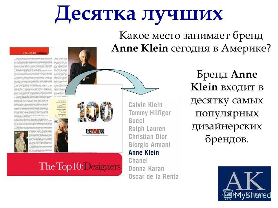 Десятка лучших Какое место занимает бренд Anne Klein сегодня в Америке? Бренд Anne Klein входит в десятку самых популярных дизайнерских брендов.