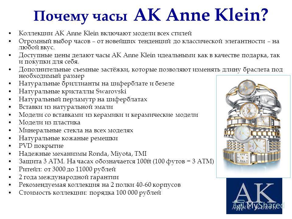 Почему часы AK Anne Klein? Коллекции AK Anne Klein включают модели всех стилей Огромный выбор часов – от новейших тенденций до классической элегантности – на любой вкус. Доступные цены делают часы AK Anne Klein идеальными как в качестве подарка, так