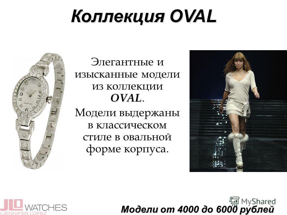 Коллекция OVAL OVAL Элегантные и изысканные модели из коллекции OVAL. Модели выдержаны в классическом стиле в овальной форме корпуса. Модели от 4000 до 6000 рублей