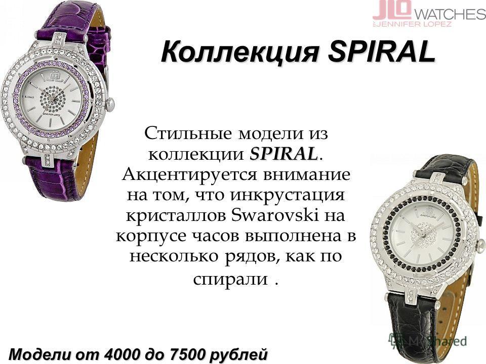 Коллекция SPIRAL SPIRAL Стильные модели из коллекции SPIRAL. Акцентируется внимание на том, что инкрустация кристаллов Swarovski на корпусе часов выполнена в несколько рядов, как по спирали. Модели от 4000 до 7500 рублей