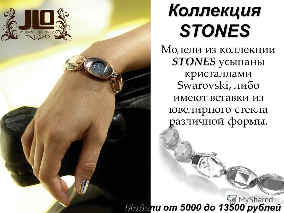 Коллекция STONES STONES Модели из коллекции STONES усыпаны кристаллами Swarovski, либо имеют вставки из ювелирного стекла различной формы. Модели от 5000 до 13500 рублей