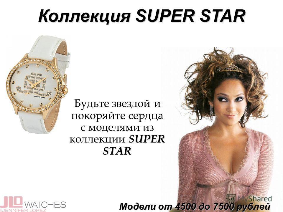 Коллекция SUPER STAR SUPER STAR Будьте звездой и покоряйте сердца с моделями из коллекции SUPER STAR Модели от 4500 до 7500 рублей