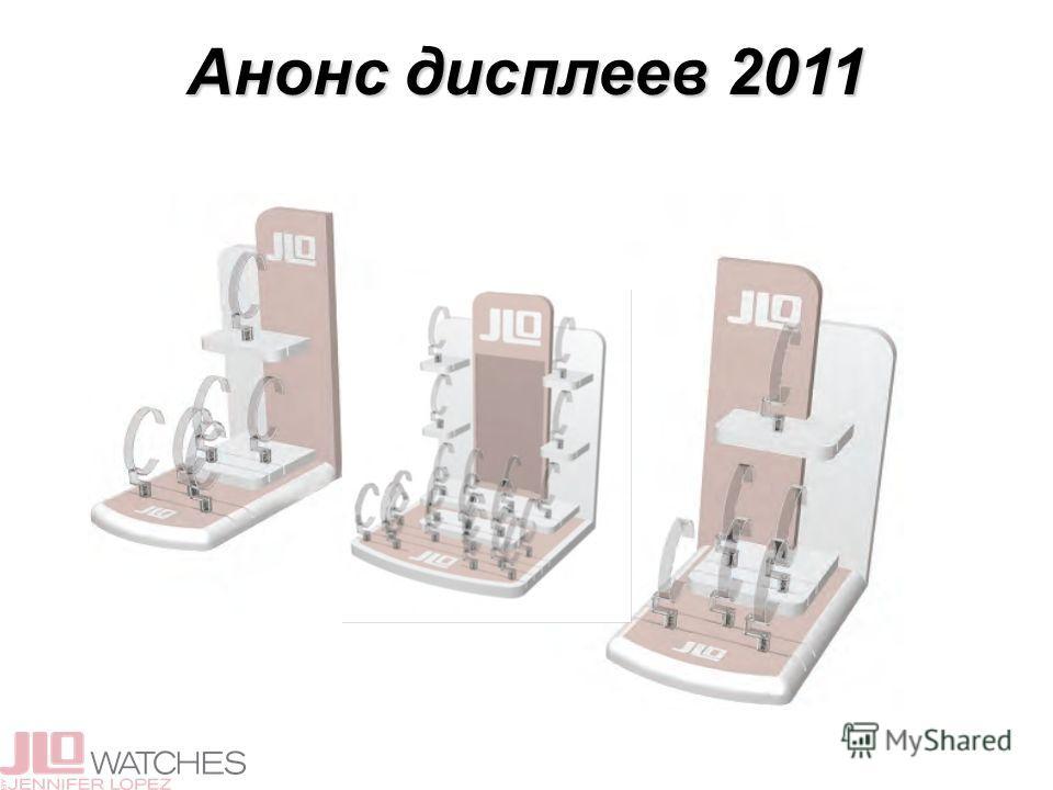 Анонс дисплеев 2011
