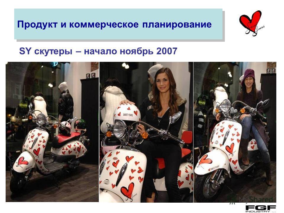 Продукт и коммерческое планирование SY скутеры – начало ноябрь 2007