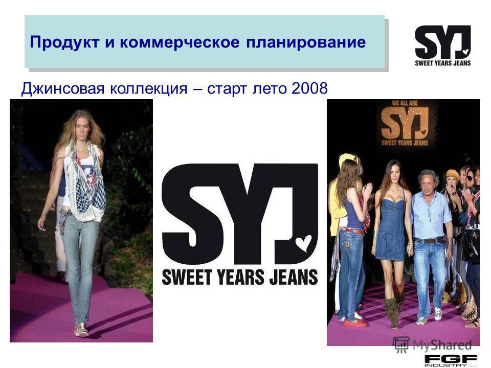 Продукт и коммерческое планирование Джинсовая коллекция – старт лето 2008
