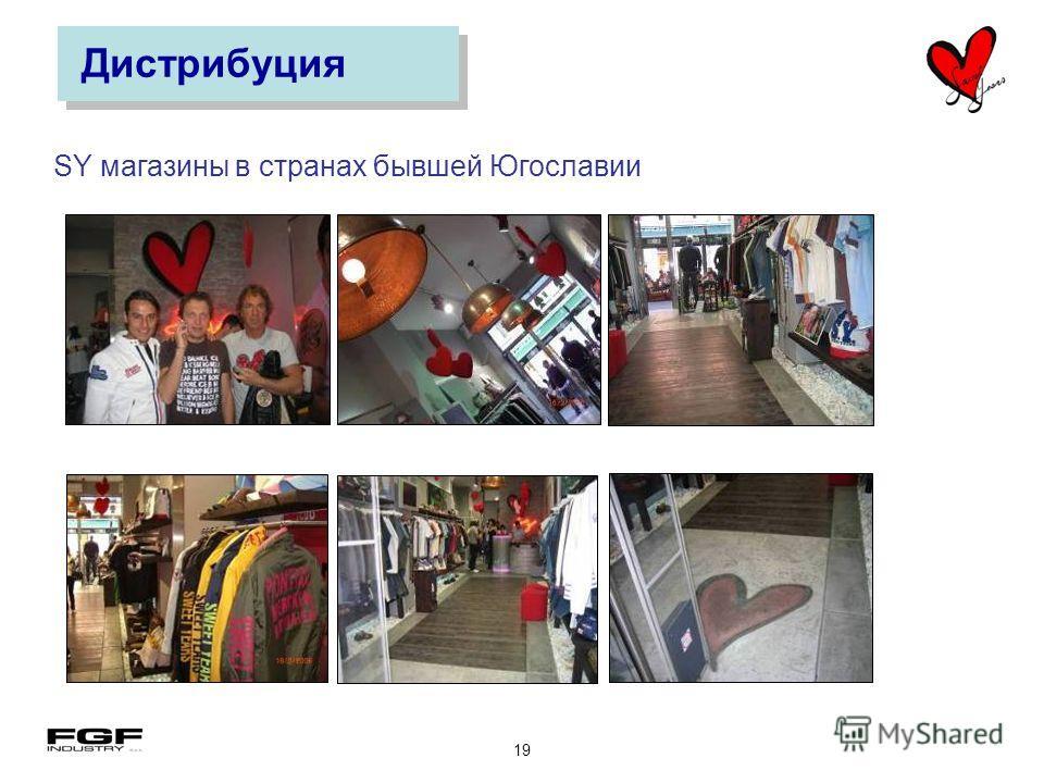 19 Дистрибуция SY магазины в странах бывшей Югославии