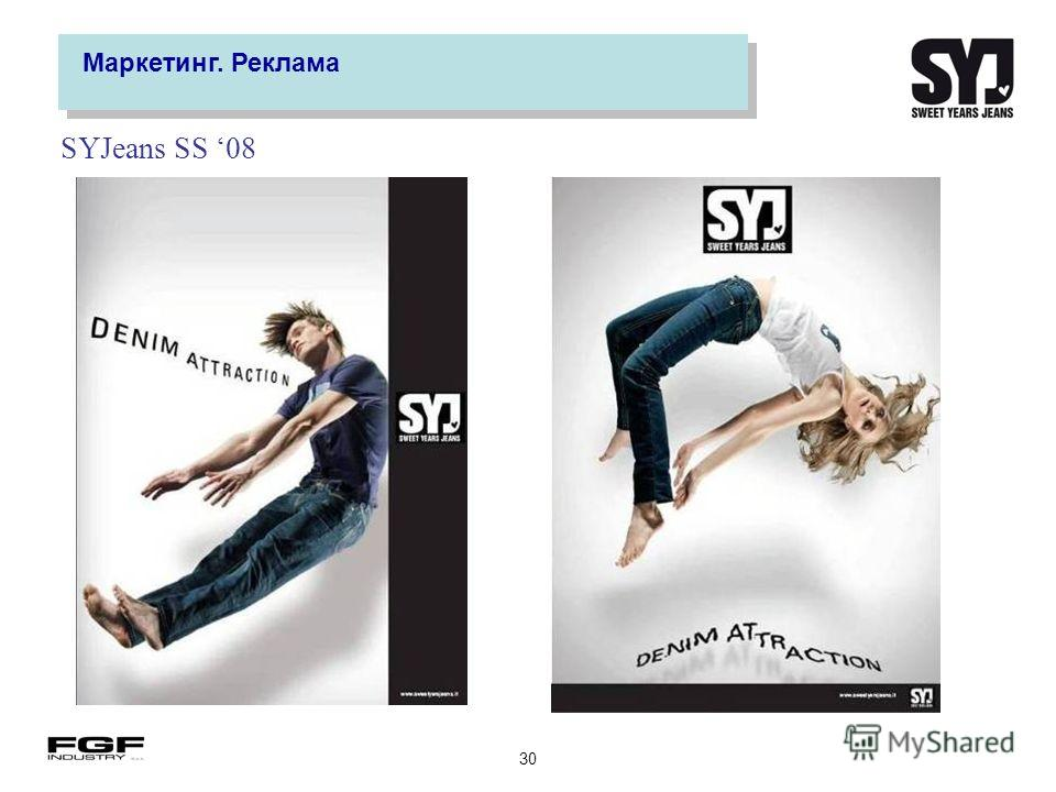30 Маркетинг. Реклама SYJeans SS 08