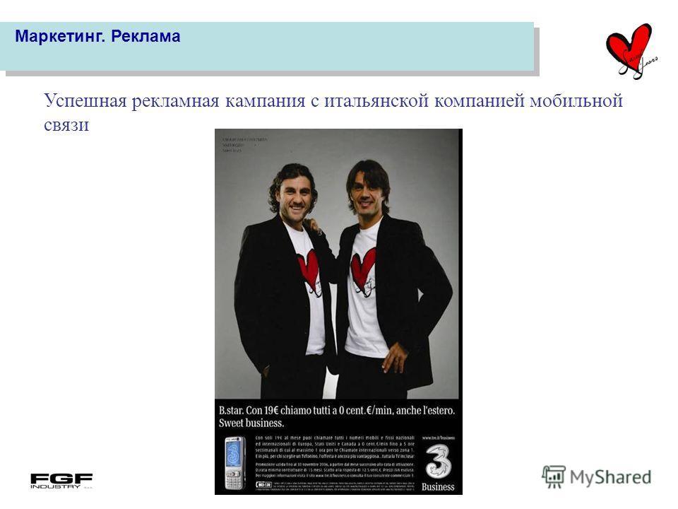 35 Маркетинг. Реклама Успешная рекламная кампания с итальянской компанией мобильной связи