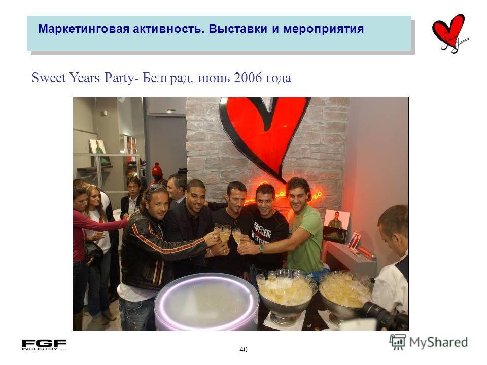 40 Маркетинговая активность. Выставки и мероприятия Sweet Years Party- Белград, июнь 2006 года