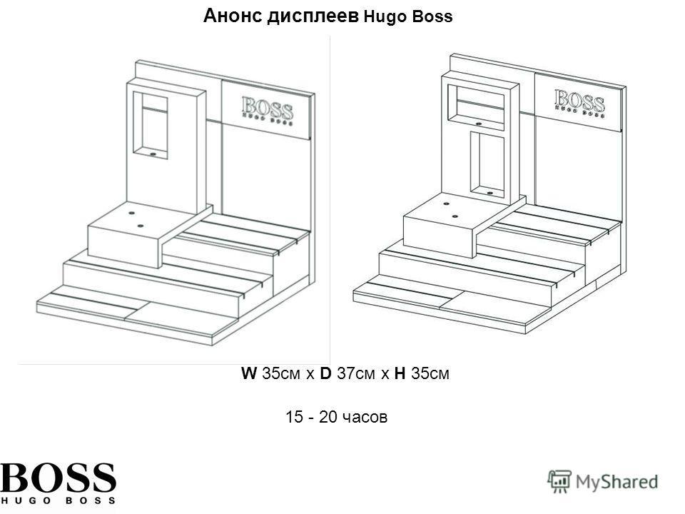 Анонс дисплеев Hugo Boss W 35см x D 37см x H 35см 15 - 20 часов