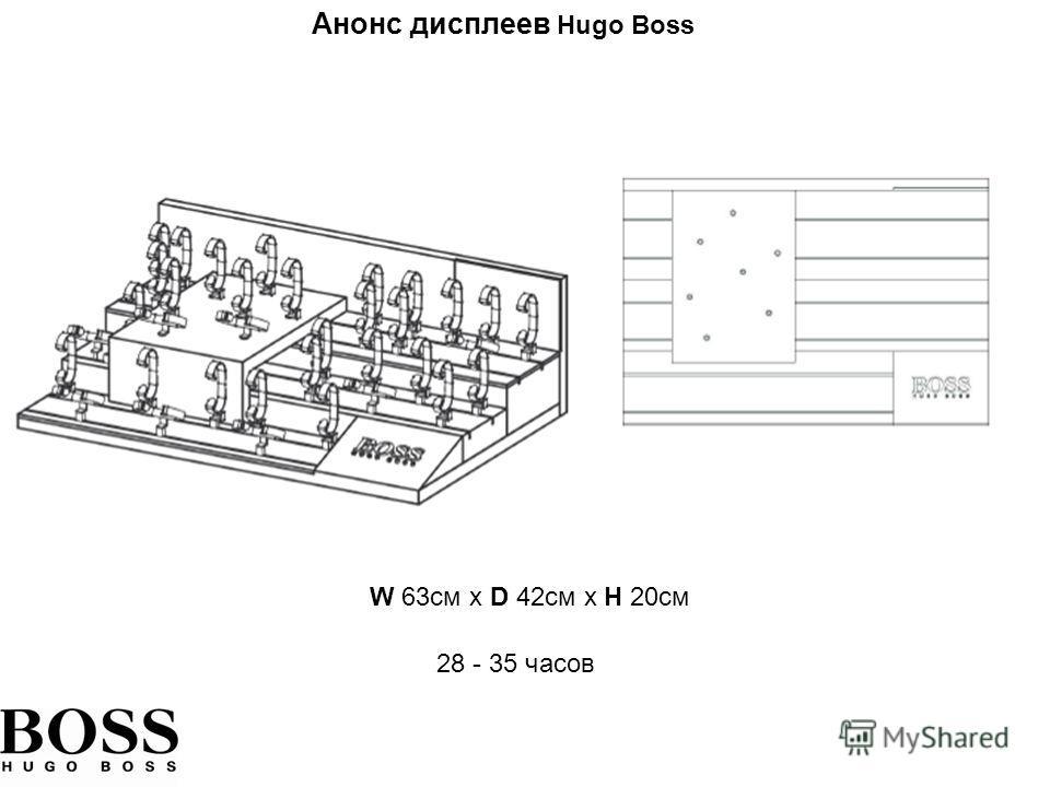 Анонс дисплеев Hugo Boss 28 - 35 часов W 63см x D 42см x H 20см