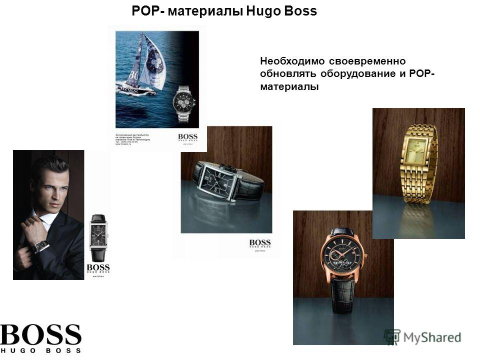 POP- материалы Hugo Boss Необходимо своевременно обновлять оборудование и POP- материалы