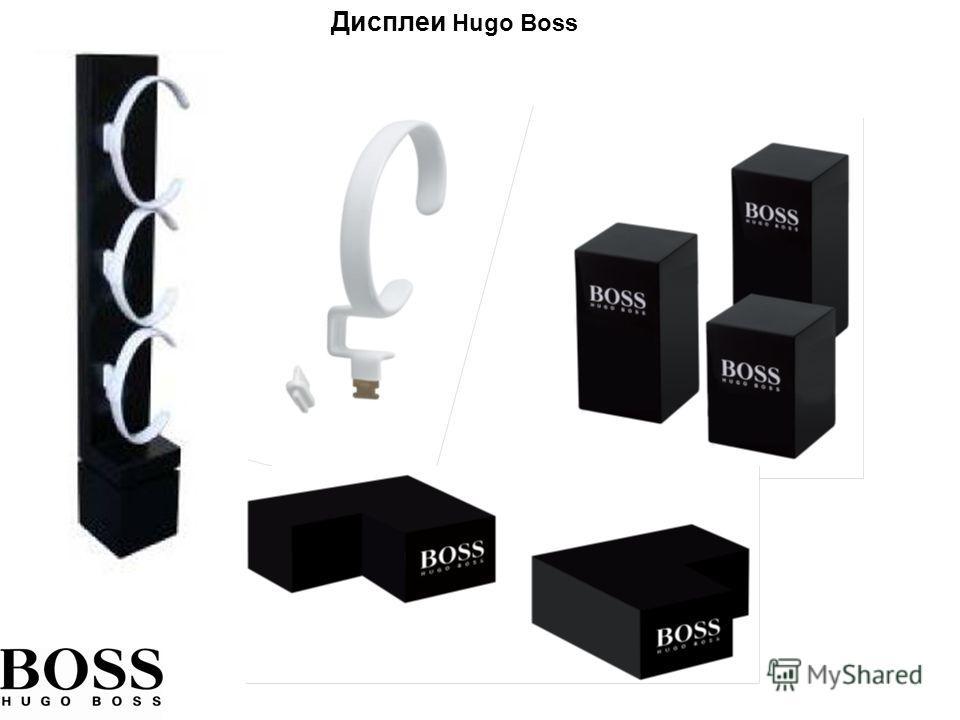 Дисплеи Hugo Boss