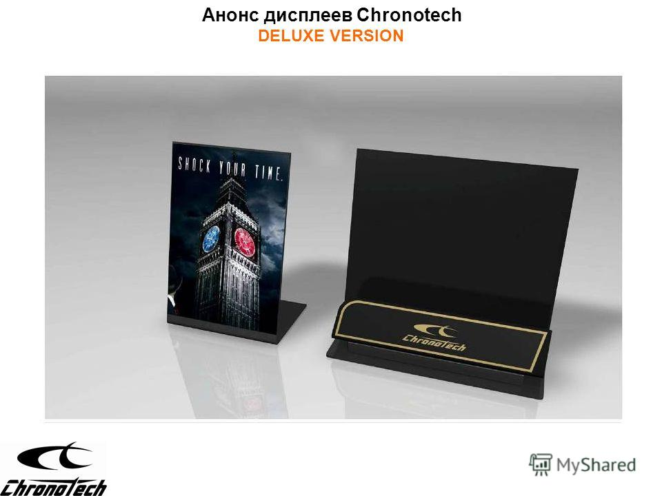Анонс дисплеев Chronotech DELUXE VERSION