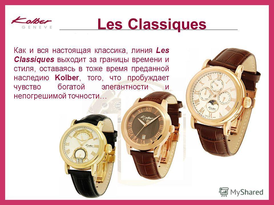Как и вся настоящая классика, линия Les Classiques выходит за границы времени и стиля, оставаясь в тоже время преданной наследию Kolber, того, что пробуждает чувство богатой элегантности и непогрешимой точности… Les Classiques