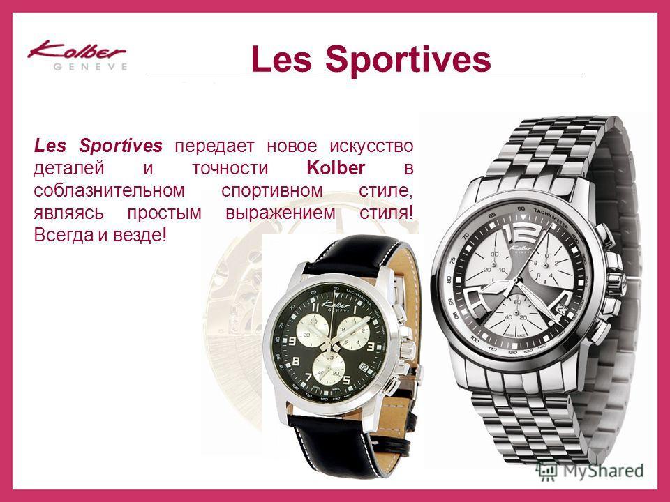 Les Sportives Les Sportives передает новое искусство деталей и точности Kolber в соблазнительном спортивном стиле, являясь простым выражением стиля! Всегда и везде!