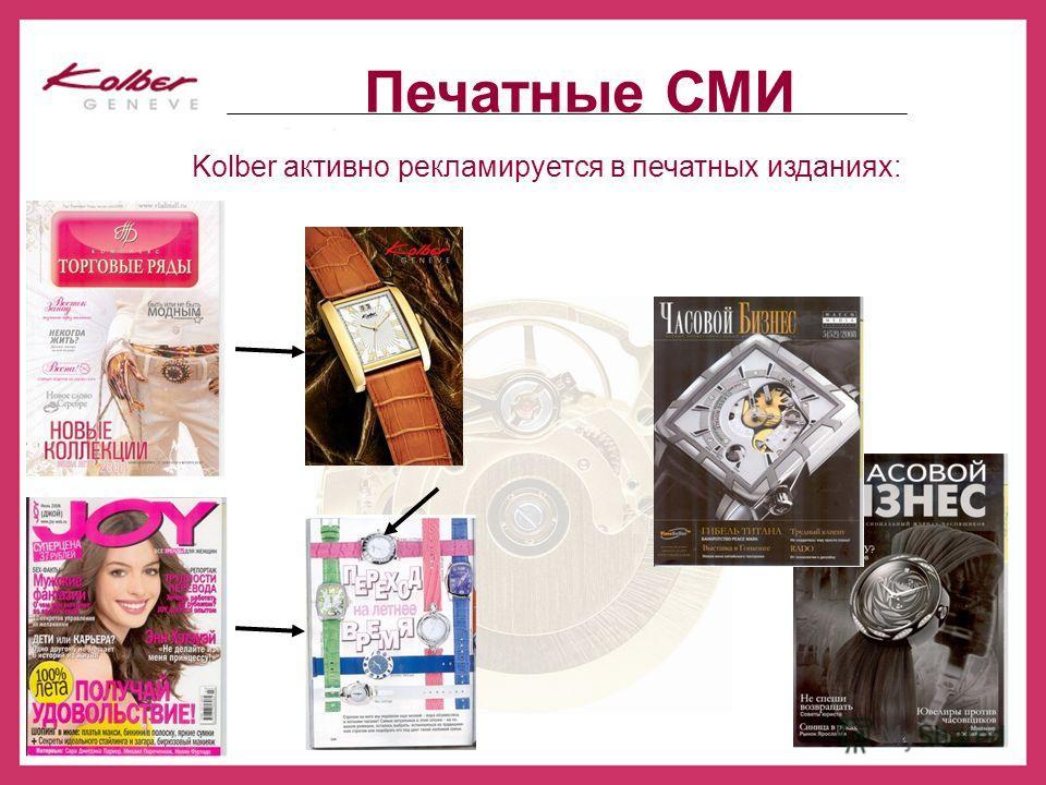 Печатные СМИ Kolber активно рекламируется в печатных изданиях: