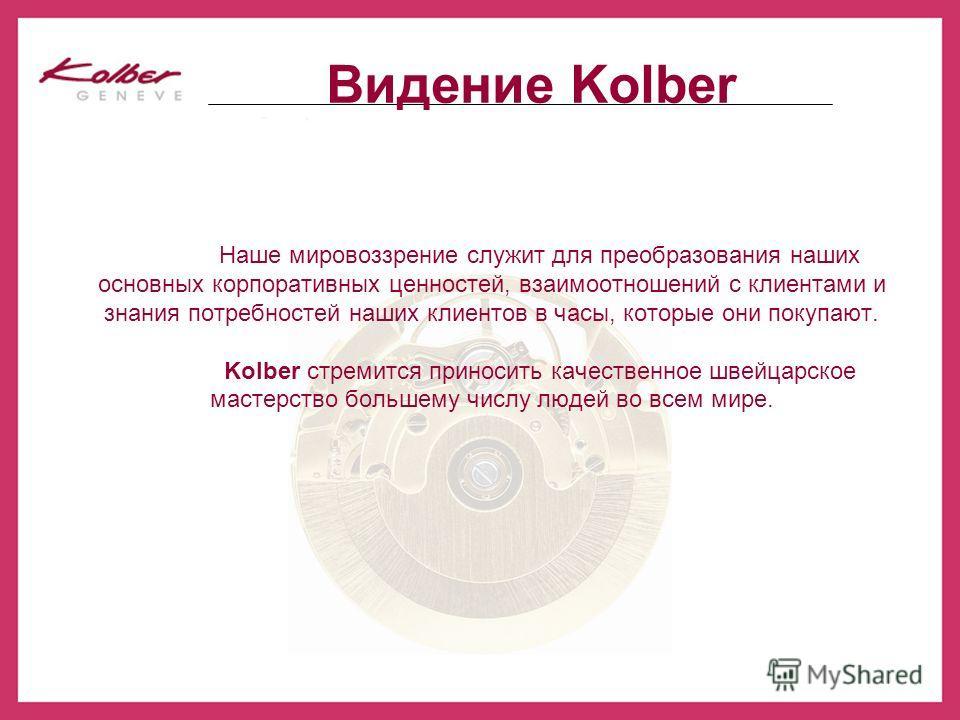 Видение Kolber Наше мировоззрение служит для преобразования наших основных корпоративных ценностей, взаимоотношений с клиентами и знания потребностей наших клиентов в часы, которые они покупают. Kolber стремится приносить качественное швейцарское мас