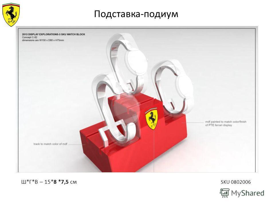 Подставка-подиум Ш*Г*В – 15*8 *7,5 см SKU 0802006