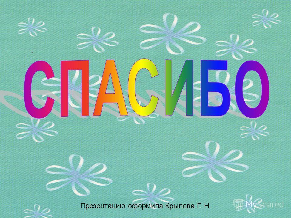 Презентацию оформила Крылова Г. Н.