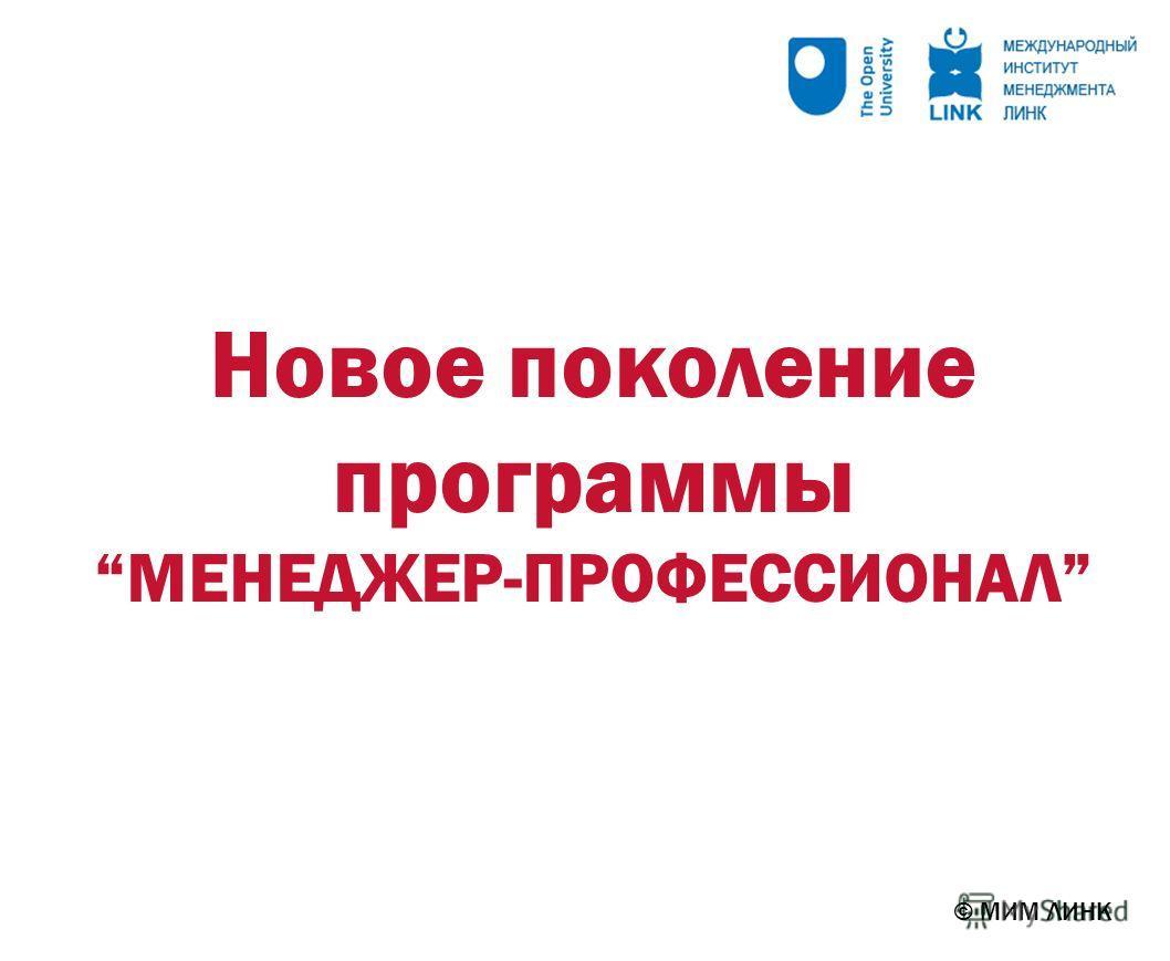 © МИМ ЛИНК Новое поколение программы МЕНЕДЖЕР-ПРОФЕССИОНАЛ