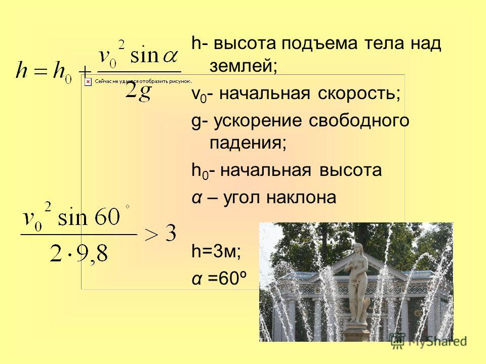 h- высота подъема тела над землей; v 0 - начальная скорость; g- ускорение свободного падения; h 0 - начальная высота α – угол наклона h=3м; α =60º