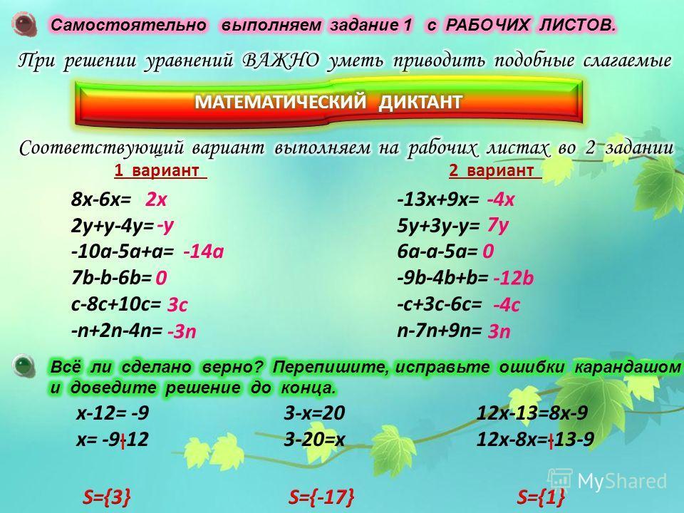1 вариант2 вариант 8х-6х= 2y+y-4y= -10a-5a+a= 7b-b-6b= c-8c+10c= -n+2n-4n= -13х+9x= 5y+3y-y= 6a-a-5a= -9b-4b+b= -c+3c-6c= n-7n+9n= 2x -y -14a 0 3c -3n -4x 7y 0 -12b -4c 3n х-12= -9 х= -9-12 3-х=20 3-20=х 12х-13=8х-9 12х-8х=-13-9