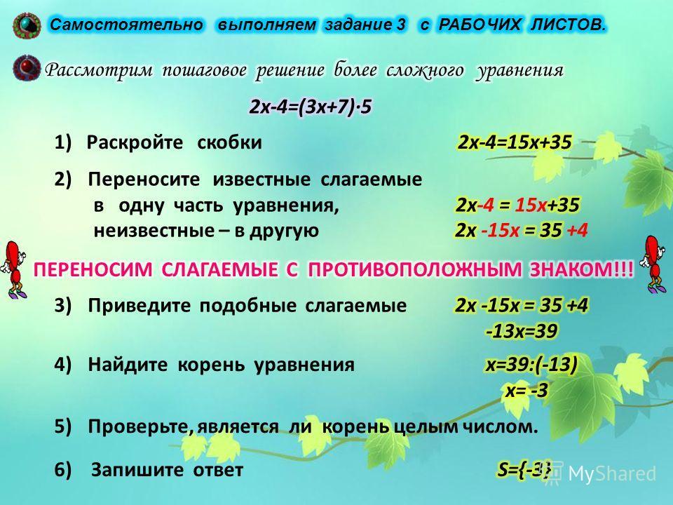 5)Проверьте, является ли корень целым числом.
