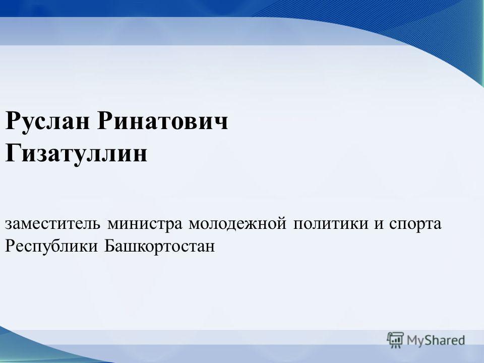 Руслан Ринатович Гизатуллин заместитель министра молодежной политики и спорта Республики Башкортостан