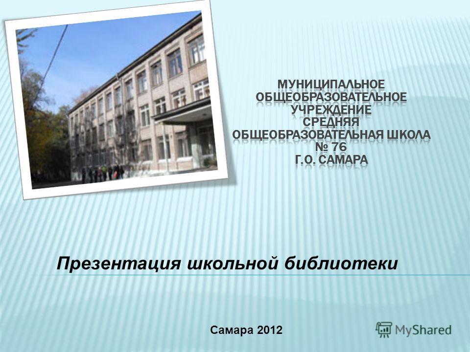Презентация школьной библиотеки Самара 2012