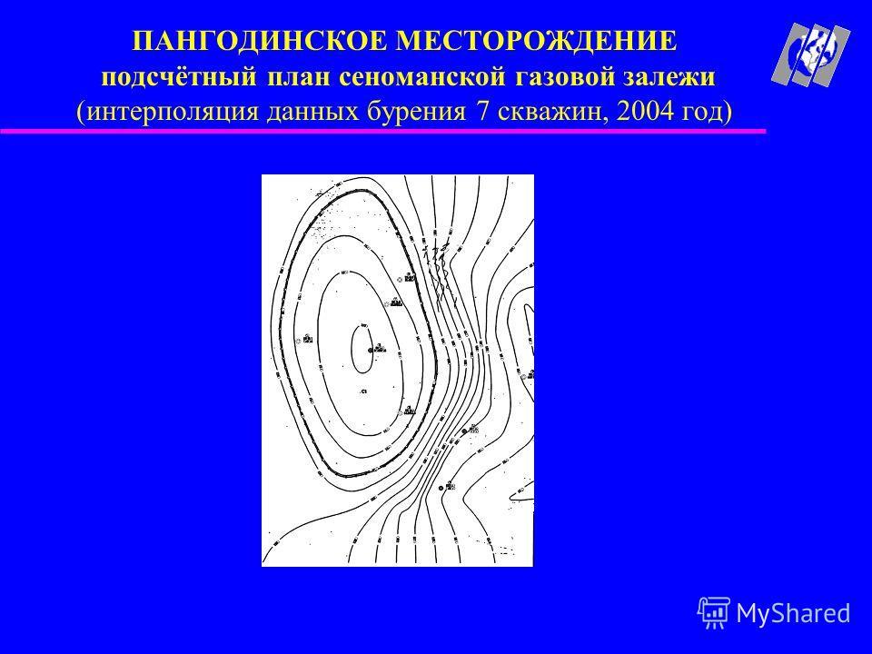 ПАНГОДИНСКОЕ МЕСТОРОЖДЕНИЕ подсчётный план сеноманской газовой залежи (интерполяция данных бурения 7 скважин, 2004 год)